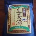 たかが冷え性、されど冷え性対策に!体を温める「黒糖生姜」を買いました。