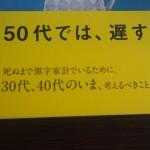 わずか月1万円の積立でも、30代からはじめれば時間を味方につけてここまで増やすことができる。