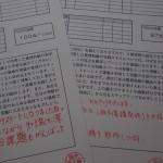 整理収納アドバイザー1級合格を目指して。第三回目の添削試験も終了。