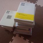 ブックオフで本を売って3,951円。定期的に整理しながら、大好な本を楽しむ。