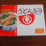 簡単なお昼ご飯に。ヒガシマルのうどんスープを使わせてもらっています。