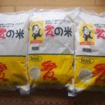 ふるさと納税でお米15kgをもらうなら、宮崎県都城市のお味噌付のセットがおすすめ。