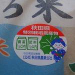 秋田県大館市のふるさと納税。ポイント制で無駄なく使い切れる制度をしっかり利用しています。