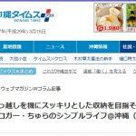 「沖縄タイムス×クロス」に記事を掲載していただきました!