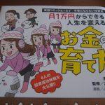 もうお金であくせくしない!月1万円から人生を変えるお金の育て方。
