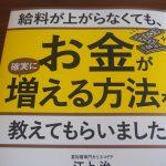 手取りは20万円台前半でボーナスなし!ギリギリ家計であっても、1000万円は貯められる。