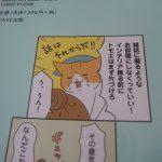 「それゴミじゃん、捨てちまえ!」ネコちゃんが教えるスパルタおそうじ塾で、楽しく片づけてみよう。