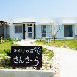 今年の夏は宮古島へ。心に残る思い出を子供たちと残したい。