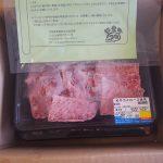 バーベキューにもピッタリ!宮崎和牛の究極の焼肉セットが、ふるさと納税より届きました。