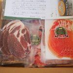 大人気で半年待ち!宮崎県川南町より、豚満喫セットがふるさと納税で届きました。