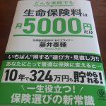 保険は月5千円だけでいい。本当にシンプルなお金の使い方とは?